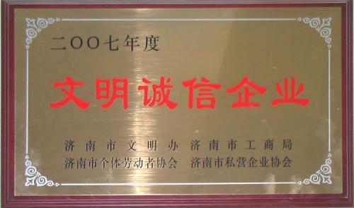 2009年度文明诚信企业